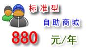 880元自助商城